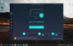 IObit Malware Fighter Pro 7.3