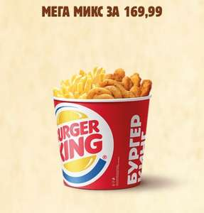 [15.11] МегаМикс в Бургер Кинг