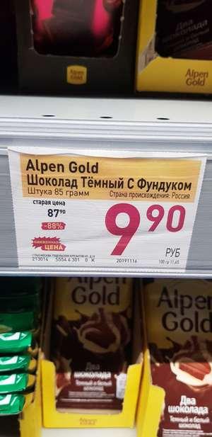 [Москва] Billa - Alpen Gold Тёмный шоколад с фундуком