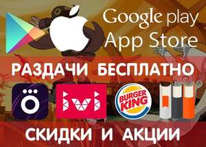 Раздача в Google Play Store и Apple Store