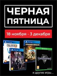 [PS4,Xbox] Специальные цены на Darksiders III, Kingdom Hearts III, Just Cause 4, Strange Brigade и др.