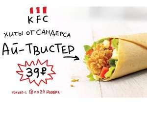 Айтвистер за 39 рублей в KFC с 18 по 24 ноября