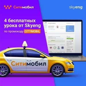 4 бесплатных урока Skyeng