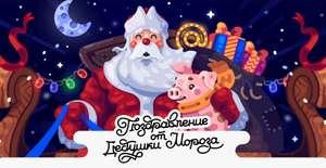 Видеопоздравление от Деда Мороза (персонализированное)
