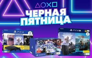 Чёрная пятница Sony PlayStation