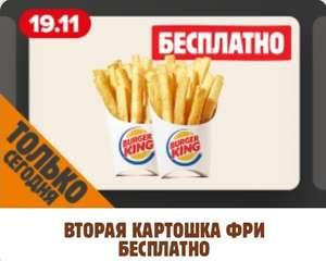Только сегодня - вторая картошка бесплатно