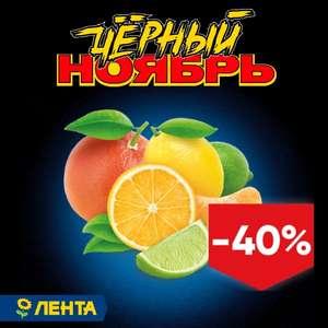 -40% на цитрусовые