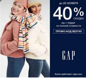 GAP скидка 40% на товары по полной стоимости