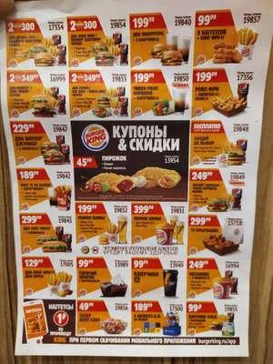 Купоны Burger King 20.10 - 31.12