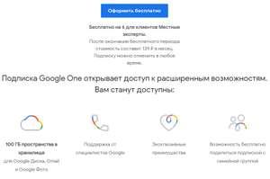 Бесплатная 6-месячная пробная подписка Google One для местных экспертов