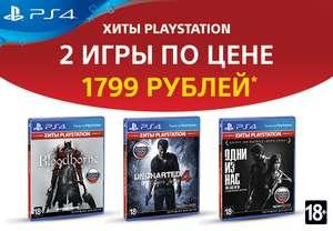 2 игры для PlayStation за 1 799 рублей!