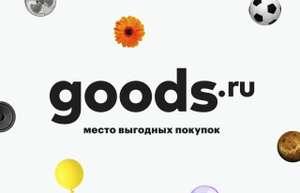 Актуальные промокоды на скидки в Goods.ru