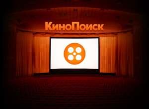 КиноПоиск HD + Amediateka (для новых пользователей)
