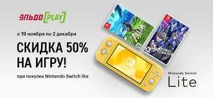 Nintendo Switch Lite + игра со скидкой 50% (100% с учетом возврата бонусами)