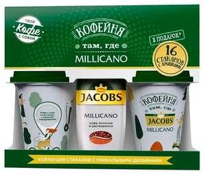 Кофе растворимый Jacobs Millicano, подарочный набор с 16 ламинированными стаканами, 95 г