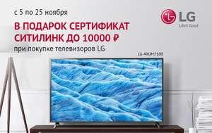 Сертификат до 10к за покупку телевизора LG в Ситилинк