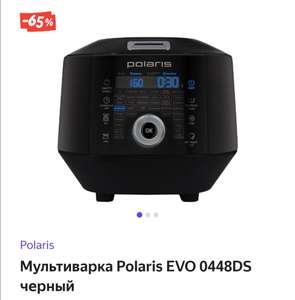 Мультиварка Polaris EVO 0448DS