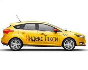 Получаем промокод на 100 рублей в Яндекс.Такси