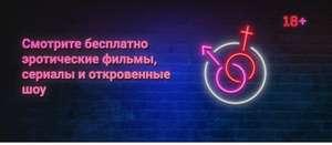 """Пакет """"Ночной"""" на две недели в НТВ-ПЛЮС бесплатно 18+"""