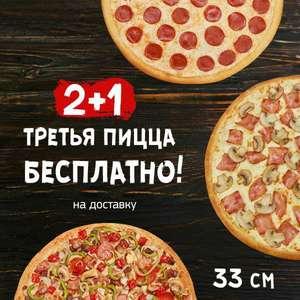 Получаем 3 пиццу бесплатно (напр. 33 см)