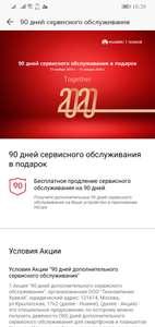 90 дней доп гарантии на Huawei/Honor