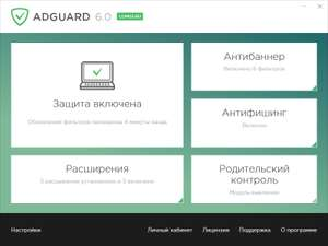 AdGuard для Windows на 6 месяцев бесплатно