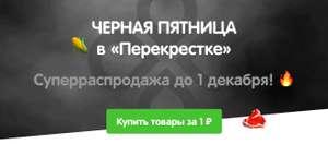 Суперраспродажа! Товары за 1 рубль в Перекрестке