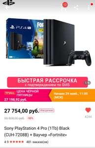 Sony PlayStation 4 Pro Только с мобильной версии Aliexpress (1Tb) Black (CUH-7208В) + Ваучер «Fortnite»
