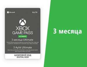 Game pass ultimate 3 месяца