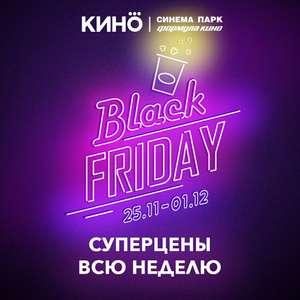 Специальные цены в кино (kinoteatr.ru)