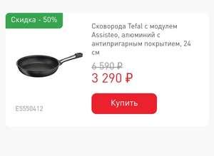 [Мск] Черная пятница в официальном магазине Tefal (например умная сковорода Tefal Assisteo)