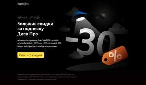 Большие скидки на подписку Диск Про Яндекс Диск
