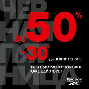 Распродажа до 50% + экстра 30% на все + 25% по карте Reebok ONE (инструкция по получению карты в описании)