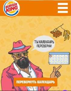 Burger King коды 3 сентября