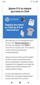 -12$ на первую доставку из США через сервис Pochtoy