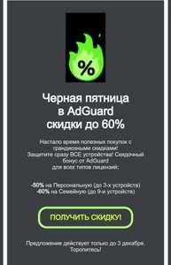 Лицензия AdGuard (напр. 1 месяц на 9 устройств)