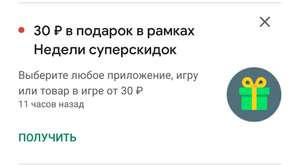 30 рублей (а кому-то и 60) от Play маркета в рамках Недели суперскидок!