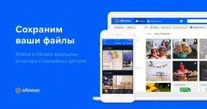 -50% на облако Mail.ru (напр. +64 Гб на год)