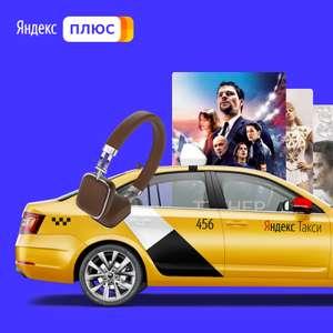 Годовая подписка на Яндекс Плюс