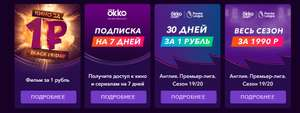 Черная пятница в Okko. Англия. Премьер-лига на 30 дней за 1 рубль (сезон - 1990 рублей)