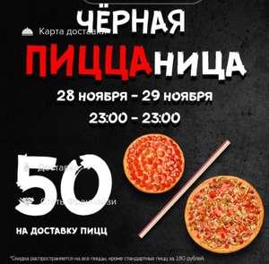 Черная пиццаница в Dominos Pizza (50% скидка на пиццы с доставкой)