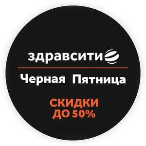 Всего три дня: 29, 30 ноября и 1 декабря на Здравсити скидки до 50%