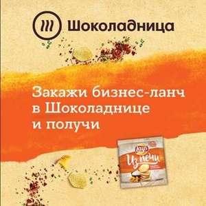[Москва и МО] LAY'S ИЗ ПЕЧИ В ПОДАРОК при заказе в Шоколаднице