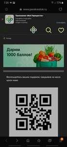 Скидка 100 рублей (1000 баллов) в магазине Перекрёсток