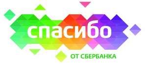 100 бонусов СПАСИБО от Сбербанка