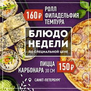 [СПб] Пицца карбонара 30 см и ролл Филадельфия темпура со скидкой