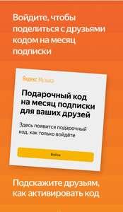 Яндекс Плюс до 6 месяцев подписки за друзей
