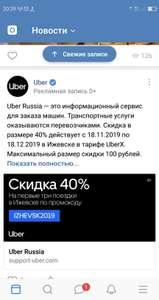 [Ижевск] Скидка 40% на UBER (первые 3 поездки)