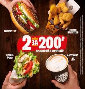 2 за 200 в Burger King ( Например 2 воппера за 200)