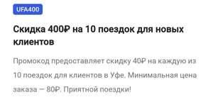 Ситимобил в Уфе - 40 рублей на 10 поездок